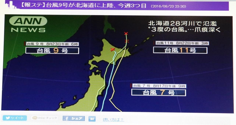 台風9号 10号 11号
