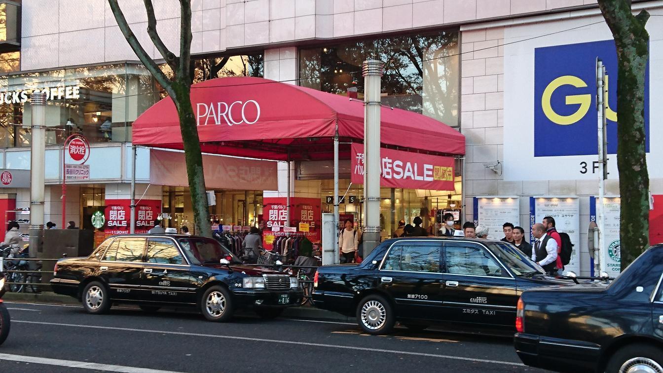 千葉パルコ セール1