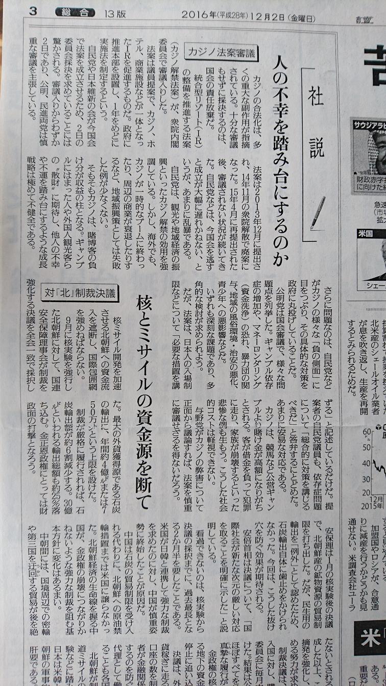 カジノ読売