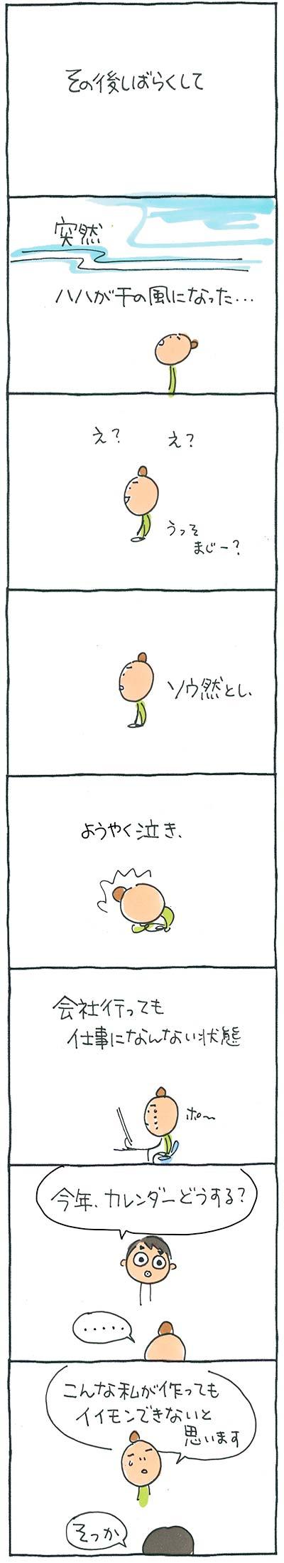 2017Y子ダイアリー02
