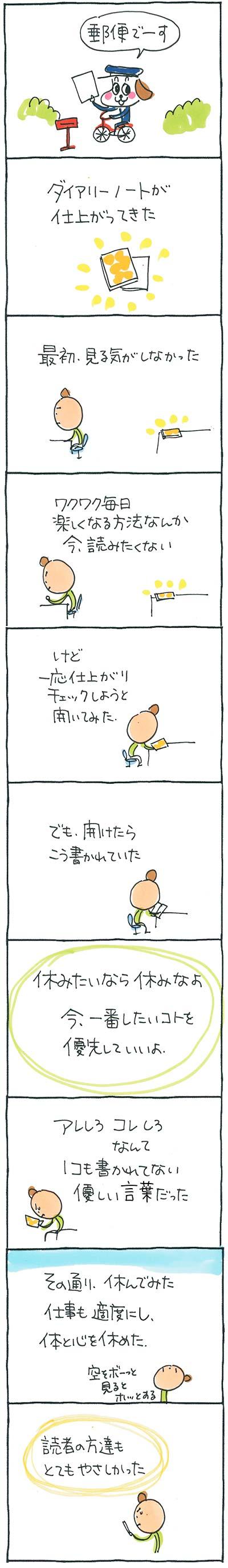 2017Y子ダイアリー03