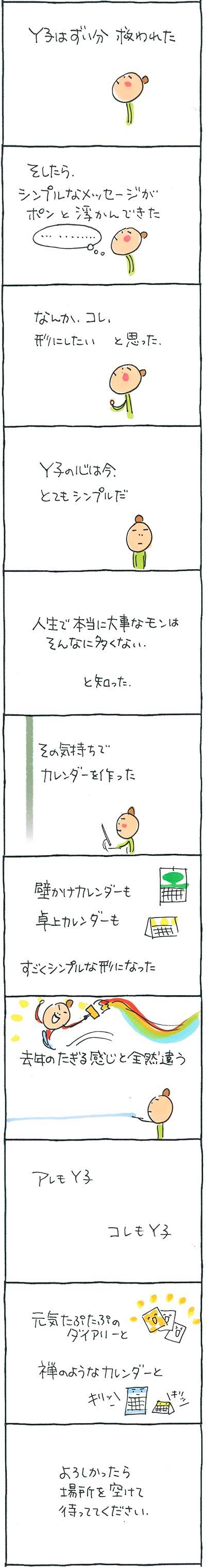 2017Y子ダイアリー04