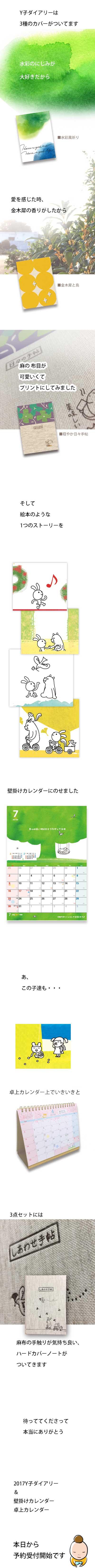 2017Y子ダイアリー&カレンダー予約03