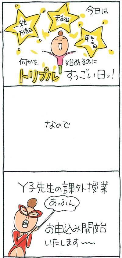 2017Y子イベント01