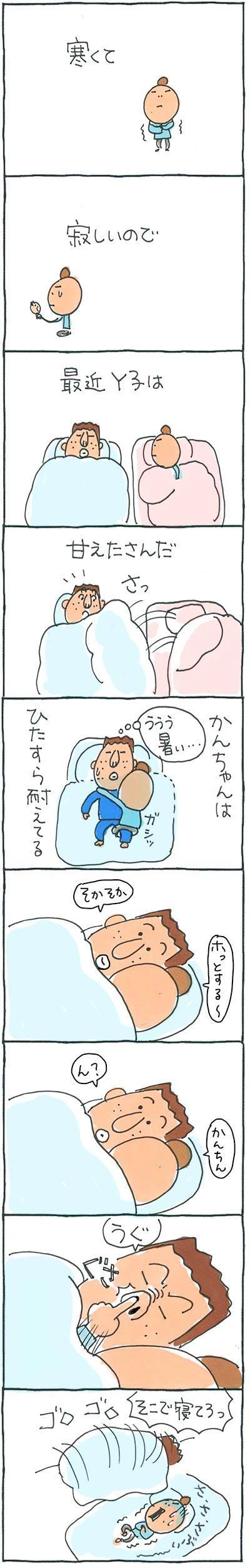 161214甘えたY