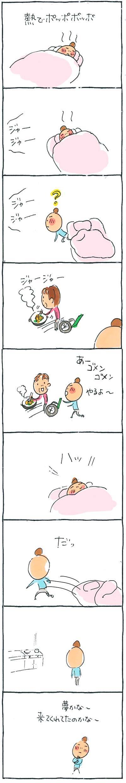 161219熱ぽっぽ