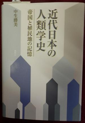 近代日本の人類学史