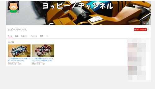 ヨッピーノチャンネル