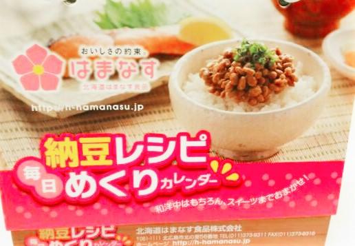 1460993417614納豆カレンダー
