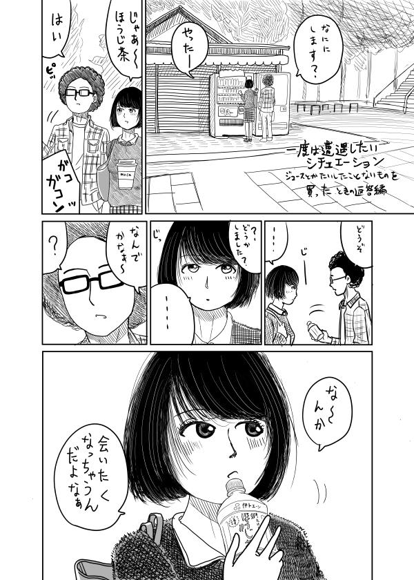 03何気ない一言編