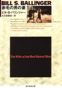 赤毛の男の妻