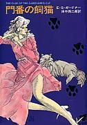 門番の飼猫