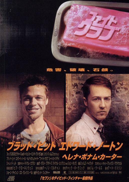 ファイト・クラブ(映画)