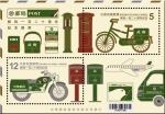台湾・中華郵政120年