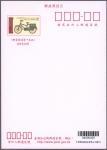 台湾・中華郵政120年記念葉書