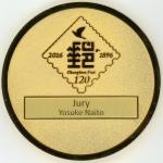 台北展メダル裏面(2016)