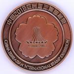 南寧展メダル・表