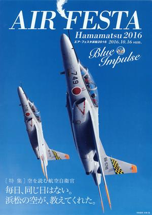 浜松航空祭