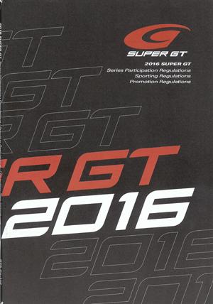 SGTルールブック