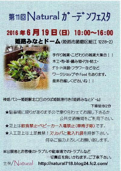みなとドーム告知1 2016.6.19