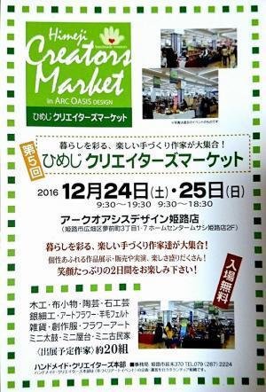 2016クリエイターズマーケット