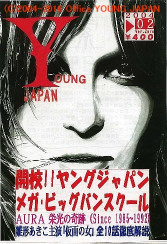 YOUNG JAPAN02_2004