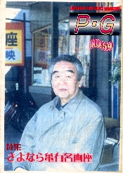 P・G_number591999
