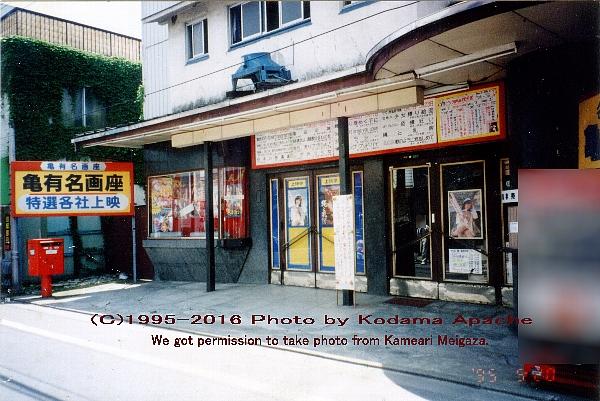 亀有名画座1995年5月20日撮影