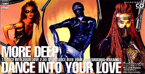 MORE DEEP_DANCE INTO YOUR LOVE CD