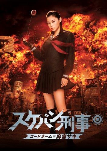 Codename-AsamiyaSaki