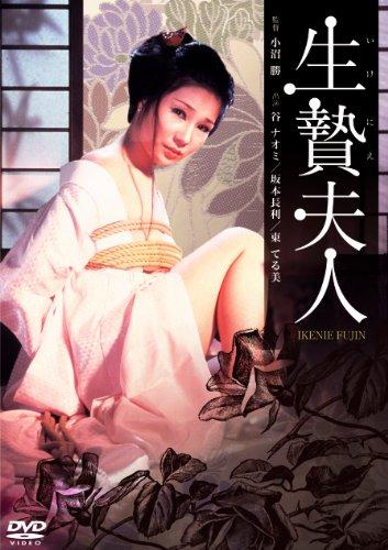 IkenieFujin