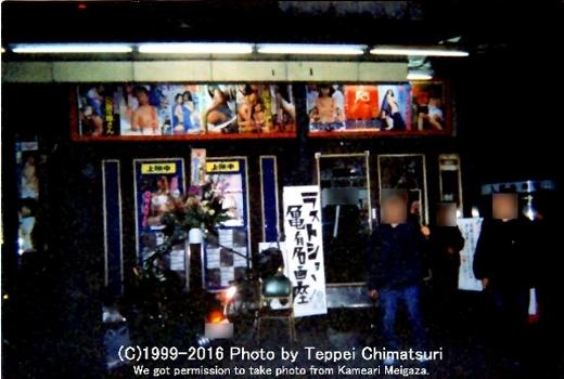 LastShow_KameariMeigaza19990227_Apach_and_Gohei