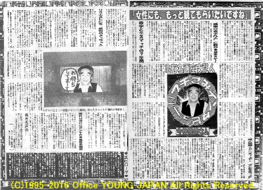 Michio_Imai_interview19950102
