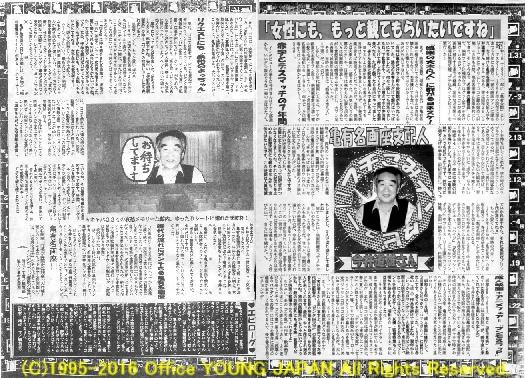 Michio_Imai_interview19950102