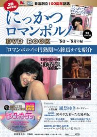 Nikkatsu_RomanpornoDVDbook