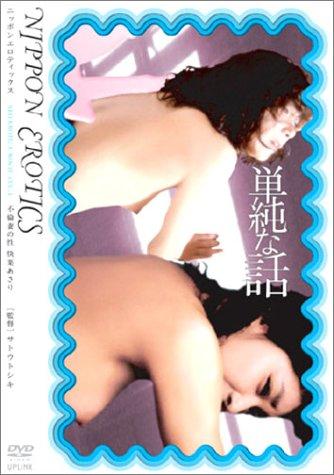 Tanjunnahanashi_SatouToshikiDVD