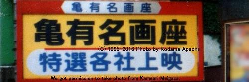 kameari_meigaza_kanban19950520photobykodamaapache