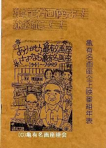 kamearimeigaza-allprogram1941-1999001