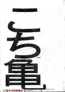 kamearimeigaza-panfumini19990207