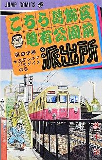 kochikame97001