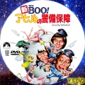 Mr Boo アヒルの警備保障 dvd
