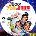 Mr Boo アヒルの警備保障 bd