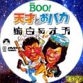 Mr Boo 天才とおバカ dvd