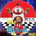 ロボット8ちゃん dvd4