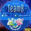 チーム8全国ツアー bd6