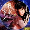 精霊の守り人 dvd