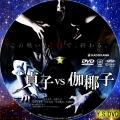 貞子vs伽椰子 dvd