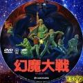 幻魔大戦 dvd