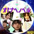 オトナへノベル dvd