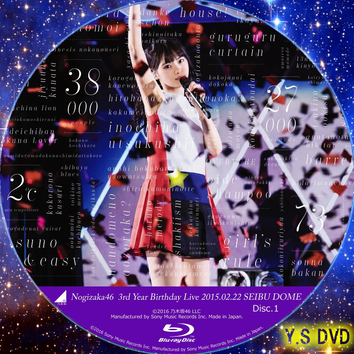 Y.S オリジナルDVDラベル乃木坂4...